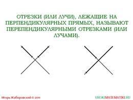 """презентация """"Перпендикулярные прямые"""" слайд 3"""