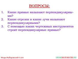 """презентация """"Перпендикулярные прямые"""" слайд 4"""