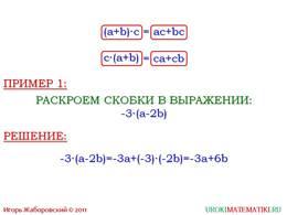 """презентация """"Подобные слагаемые"""" слайд 2"""
