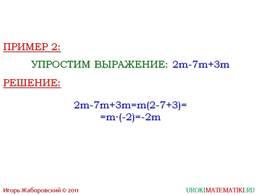 """презентация """"Подобные слагаемые"""" слайд 3"""