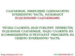 """презентация """"Подобные слагаемые"""" слайд 4"""