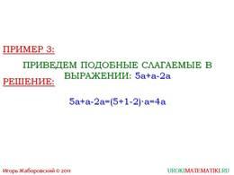 """презентация """"Подобные слагаемые"""" слайд 5"""
