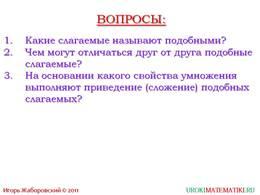 """презентация """"Подобные слагаемые"""" слайд 6"""
