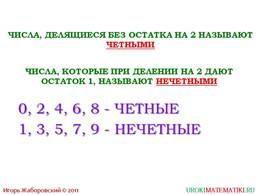 """презентация """"Признаки делимости на 10, на 5 и на 2"""" слайд 8"""
