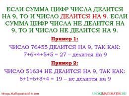 """презентация """"Признаки делимости на 9 и на 3"""" слайд 3"""