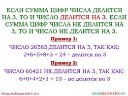 """презентация """"Признаки делимости на 9 и на 3"""" слайд 4"""