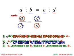 "презентация ""Пропорции"" слайд 3"