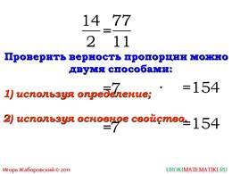 "презентация ""Пропорции"" слайд 6"