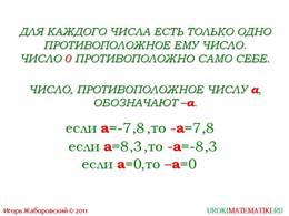 """презентация """"Противоположные числа"""" слайд 3"""
