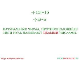 """презентация """"Противоположные числа"""" слайд 4"""