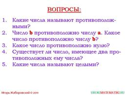 """презентация """"Противоположные числа"""" слайд 5"""