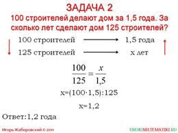 """презентация """"Прямая и обратная пропорциональные зависимости"""" слайд 4"""