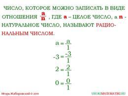 """презентация """"Рациональные числа"""" слайд 2"""
