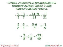 """презентация """"Рациональные числа"""" слайд 4"""