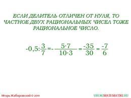 """презентация """"Рациональные числа"""" слайд 5"""