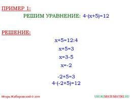 "презентация ""Решение уравнений"" слайд 2"