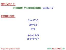 "презентация ""Решение уравнений"" слайд 4"