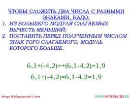 """презентация """"Сложение чисел с разными знаками"""" слайд 4"""