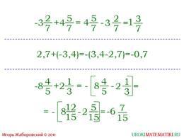"""презентация """"Сложение чисел с разными знаками"""" слайд 5"""