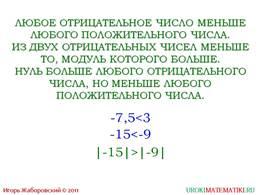 """презентация """"Сравнение чисел"""" слайд 5"""