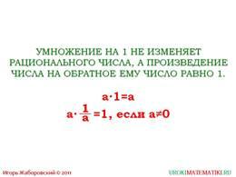 """презентация """"Свойства действий с рациональными числами"""" слайд 5"""