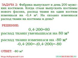 """презентация """"Умножение рациональных чисел"""" слайд 3"""