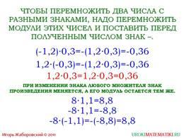 """презентация """"Умножение рациональных чисел"""" слайд 4"""
