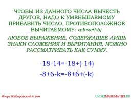 """презентация """"Вычитание рациональных чисел"""" слайд 2"""