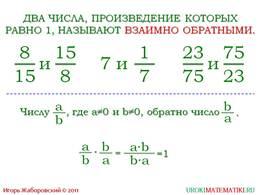 """презентация """"Взаимно обратные числа"""" слайд 3"""