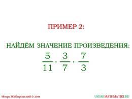 """презентация """"Взаимно обратные числа"""" слайд 6"""