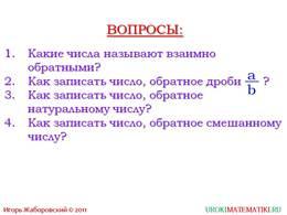 """презентация """"Взаимно обратные числа"""" слайд 8"""