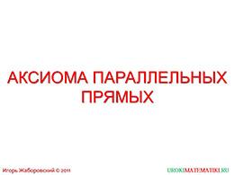 """Презентация """"Аксиома параллельных прямых"""" слайд 1"""
