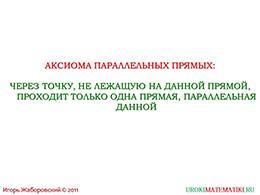 """Презентация """"Аксиома параллельных прямых"""" слайд 4"""