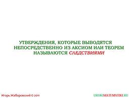 """Презентация """"Аксиома параллельных прямых"""" слайд 5"""