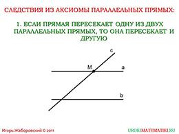"""Презентация """"Аксиома параллельных прямых"""" слайд 7"""