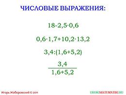 """Презентация """"Числовые выражения"""" слайд 3"""