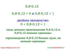 """Презентация """"Числовые выражения"""" слайд 6"""