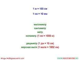 """Презентация """"Единицы измерения. Измерительные инструменты"""" слайд 4"""
