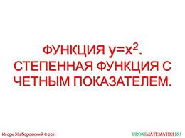"""Презентация """"Функция y=x^2. Степенная функция с четным показателем"""" слайд 1"""