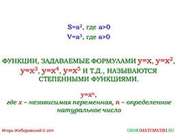 """Презентация """"Функция y=x^2. Степенная функция с четным показателем"""" слайд 2"""