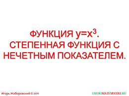 """Презентация """"Функция y=x^3. Степенная функция с нечетным показателем"""" слайд 1"""