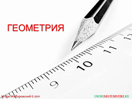 "Презентация ""Геометрия"" слайд 1"