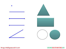 "Презентация ""Геометрия"" слайд 5"