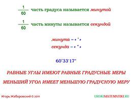 """Презентация """"Градусная мера угла"""" слайд 4"""