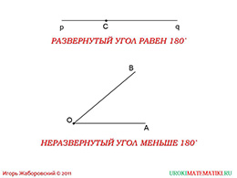"""Презентация """"Градусная мера угла"""" слайд 5"""