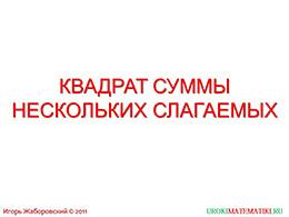 "Презентация ""Квадрат суммы нескольких слагаемых"" слайд 1"