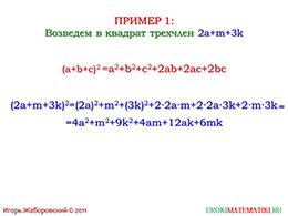 "Презентация ""Квадрат суммы нескольких слагаемых"" слайд 3"