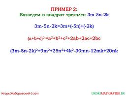 "Презентация ""Квадрат суммы нескольких слагаемых"" слайд 4"