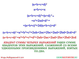 "Презентация ""Квадрат суммы нескольких слагаемых"" слайд 5"