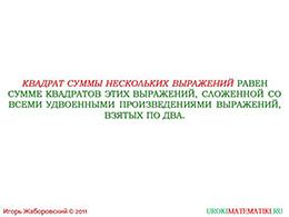 "Презентация ""Квадрат суммы нескольких слагаемых"" слайд 6"